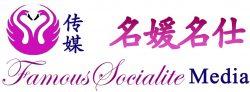 Famous Socialite